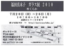 Fukuraka20b_2